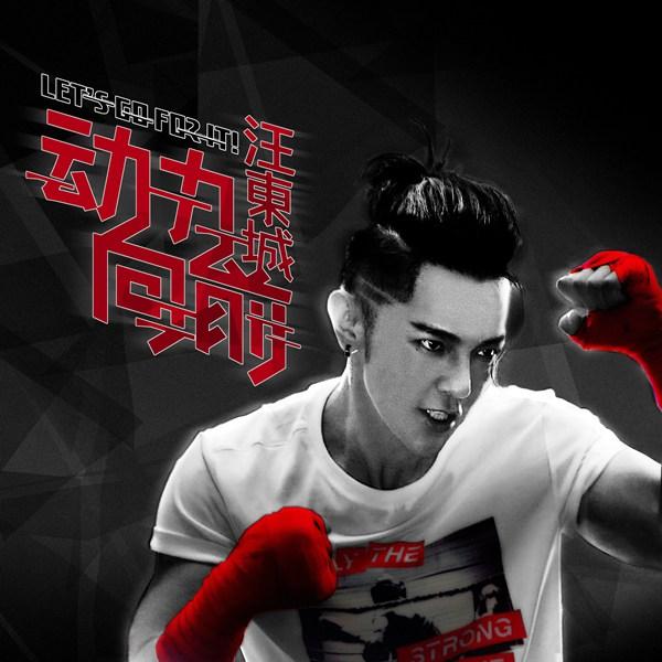 汪东城发最新单曲《动力向前》 全能运动型男热血来袭