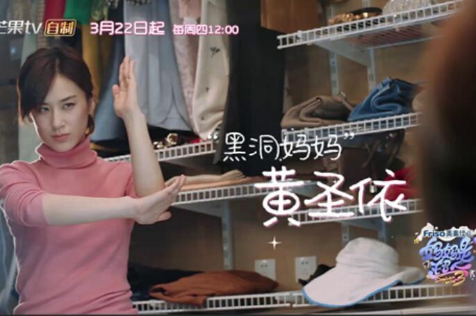 《妈妈是超人3》宣传片发布 嗯哼咘咘同框萌炸!