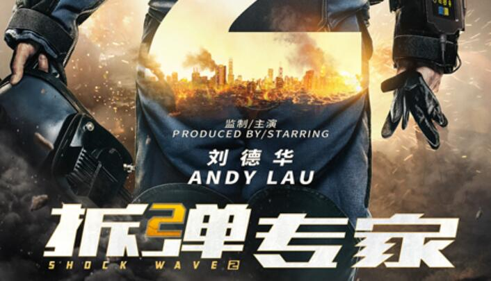 《拆弹2》《扫毒2》海报曝光 刘德华加盟