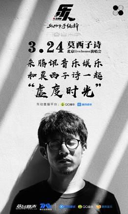 """乐人·Live 开春音乐季莫西子诗专场: 和你一起""""虚度时光"""""""