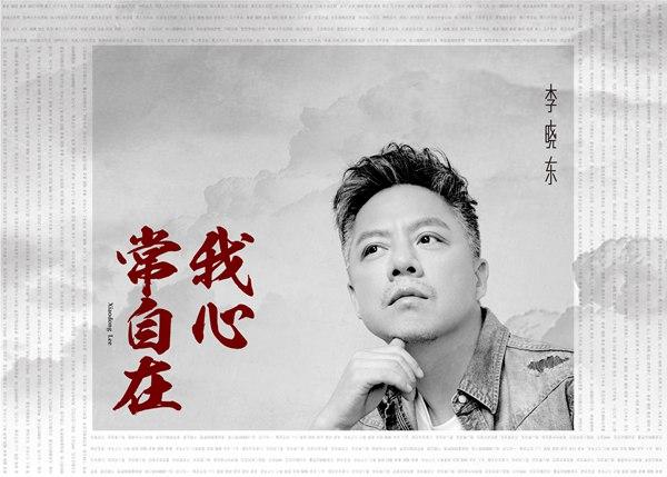 李晓东原创力作新发声 佛系摇滚诠释老炮自在人生