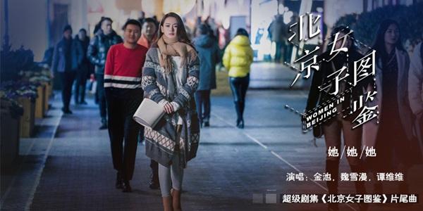 """《北京女子图鉴》曝片尾曲MV 你是人生故事里的哪个""""她"""""""