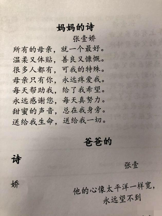张艺谋女儿写诗  张艺谋女儿叫什么?