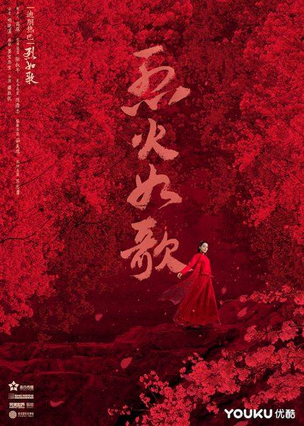 """《烈火如歌》曝""""浴火而歌""""版海报  周渝民迪丽热巴开虐扎心"""