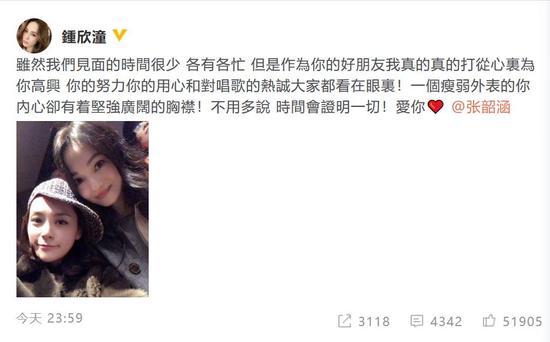 """阿娇发文挺张韶涵  娱乐圈的""""真情假意""""你看得懂吗?"""