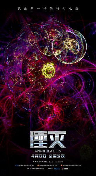 《湮灭》身份版、颠覆版海报两连发 不一样的科幻宣言