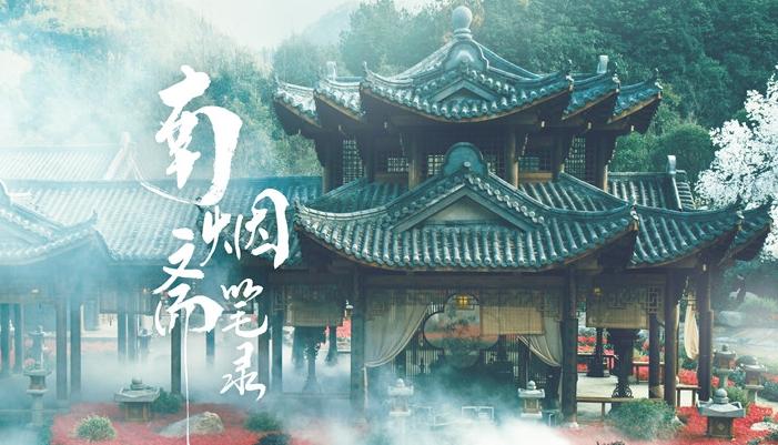 《南烟斋笔录》置景特辑首曝光 匠心巨制打造民国古典质感