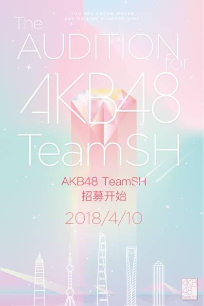 AKB48 TeamSH招募正式开启 钻石女孩闪耀梦想