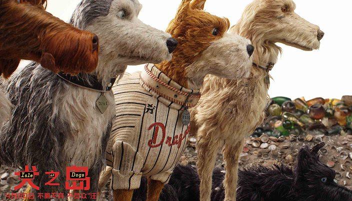 """《犬之岛》终极预告海报双发  """"造梦大师""""韦斯·安德森携""""犬""""归来"""