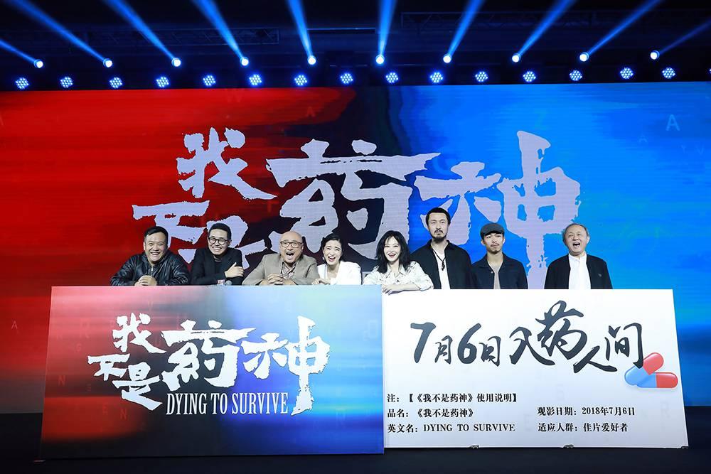 《中国药神》更名《我不是药神》 7.6宁浩徐峥再战黑色幽默