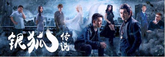 《银狐传说》定档4.15 人妖虐恋引争议