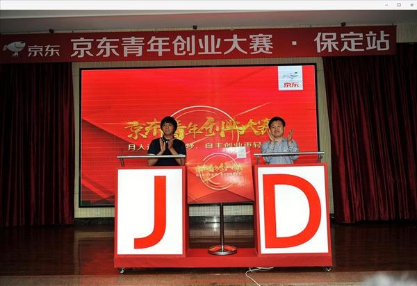 社交+电商打造躺赚时代,京东青年创业大赛在华北揭幕
