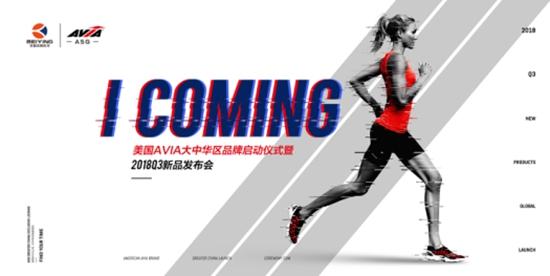 美国运动品牌AVIA大中华区市场布局全面开启