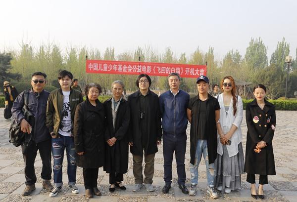 中国儿童少年基金会公益院线电影《飞回的白鸽》开机大吉