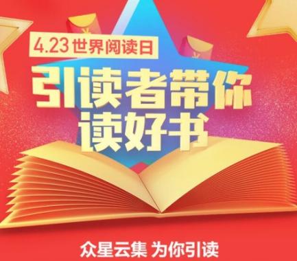 """郎永淳、徐峥、我吃西红柿领衔 QQ浏览器""""引读者""""助力全民阅读"""