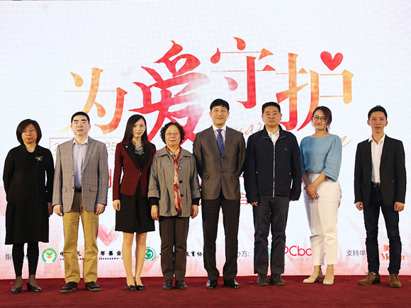为爱守护——小橙堡健康守护行动健康指南宣讲会暨启动仪式在京举行