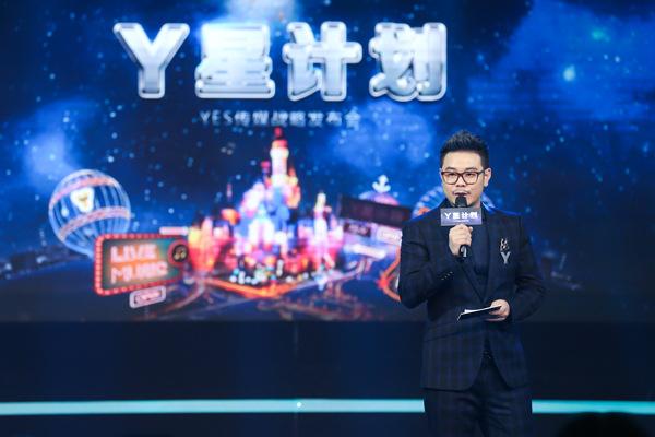 儿童娱乐航母YES传媒《Y星计划》发布会众星祝福