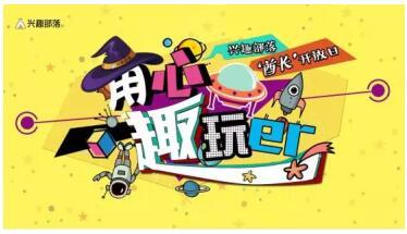 QQ兴趣部落上海开启首个酋长开放日,安悦溪教你打call新招数