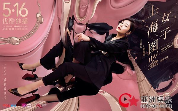 《上海女子图鉴》今晚首播 王真儿李现诠释炙热校园恋
