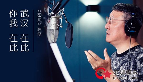 韩磊新歌《在此》风雅上线 唱出武汉自信