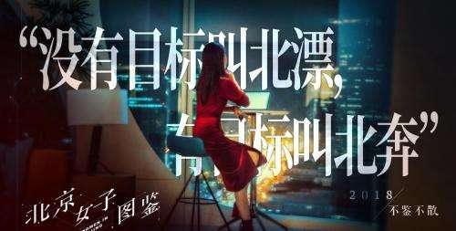 《三感故事》再度出手联合《北京女子图鉴》跨界营销