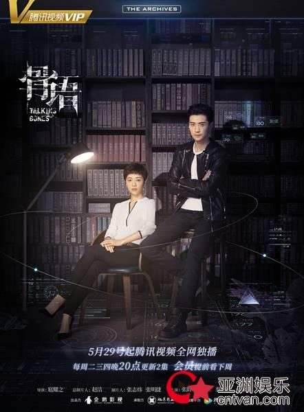 《骨语》定档5月29日  揭秘女法医背后的故事