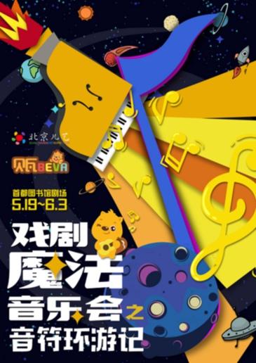 看剧赢名琴 北京儿艺贝瓦儿歌《戏剧魔法音乐会》本周末开演