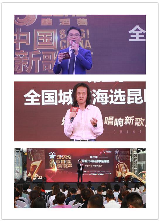 《中国新歌声》第三季全国城市海选 昆明赛区启动仪式暨初场海选