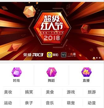 微博2018超级红人节开幕 打造中国版VidCon