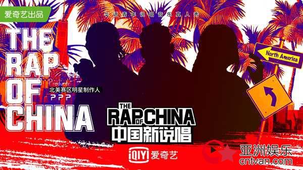 北美最热说唱巨星将加盟《中国新说唱》?除了吴亦凡和欧阳靖还有谁