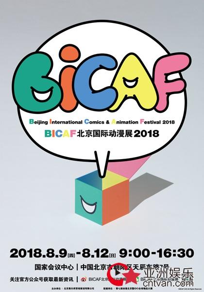 BICAF北京国际动漫展推动零盗版  木棉花、海洋堂、艾漫等力挺参展
