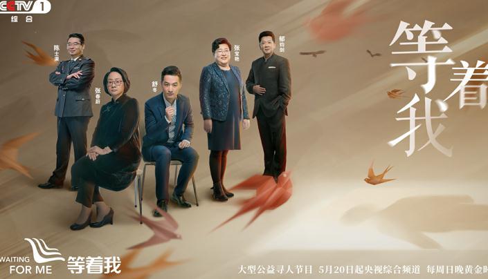 """《等着我》第四季创新""""三台合一""""新传播模式  温情记录中国人情感春秋"""