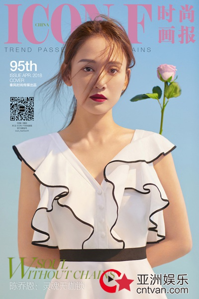 """陈乔恩最新封面大片 分享夏季""""清""""时尚穿搭秘籍"""
