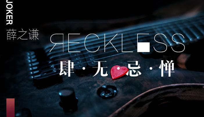 薛之谦新单曲《肆无忌惮》5月16日全网首发  具象情歌描绘最真实的爱情感触
