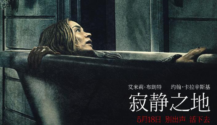 《寂静之地》今日上映 年度惊悚神作揭开神秘面纱