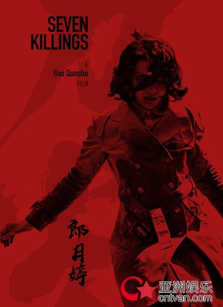 电影《刀尖》常州杀青  高群书最浪漫最勇敢的披荆斩棘