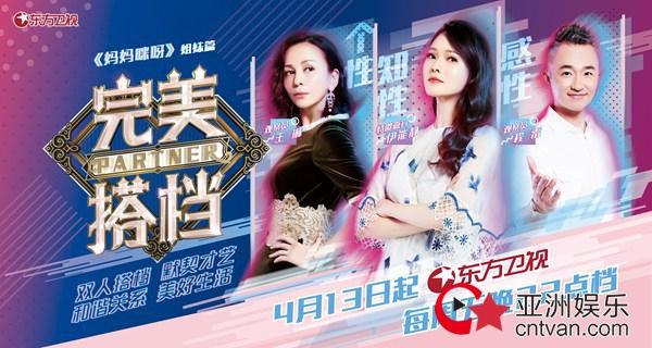 东方卫视《完美搭档》精彩呈现 用搭档故事传递温暖力量