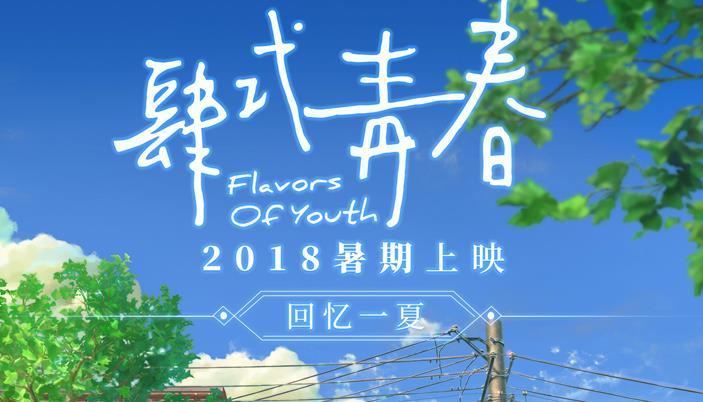 《肆式青春》日本地区发布预告海报   国漫新模式即将登陆日本