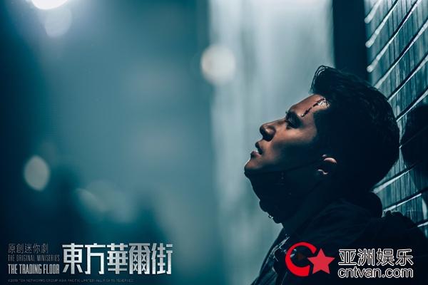 陈家乐新剧《东方华尔街》上线 超强卡司阵容演绎商战烧脑新高度