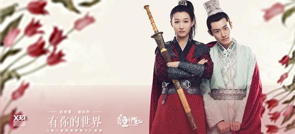 《有你的世界》对唱版MV今日上线 x玖少年彭楚粤巧遇灵性演员谢林彤