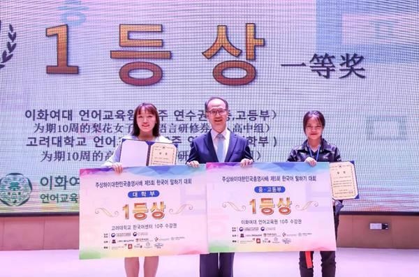 大韩民国驻上海总领事杯第五届韩语演讲比赛圆满落幕