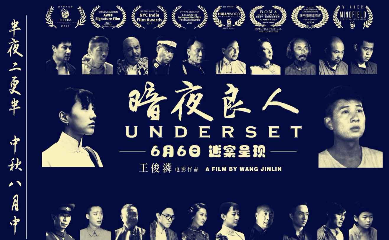 """《暗夜良人》上海超前点映  口碑爆棚被赞""""良心之作"""""""
