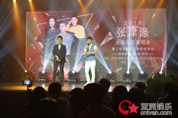 张津涤开启2018全球巡演模式,新歌《有你就好》入围国际大奖