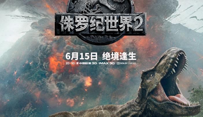 """机械恐龙现身《侏罗纪世界2》 打造""""非典型""""好莱坞巨制"""
