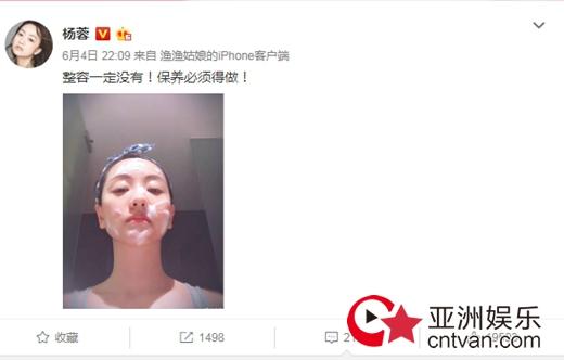 杨蓉回应整容传闻 网友力挺:天生丽质,何须整容?