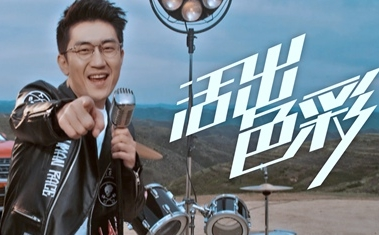 金志文新歌《活出色彩》MV上线 传递青春正能量