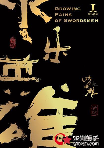 古龙诞辰八十周年,腾讯影业发布《欢乐英雄》致敬海报