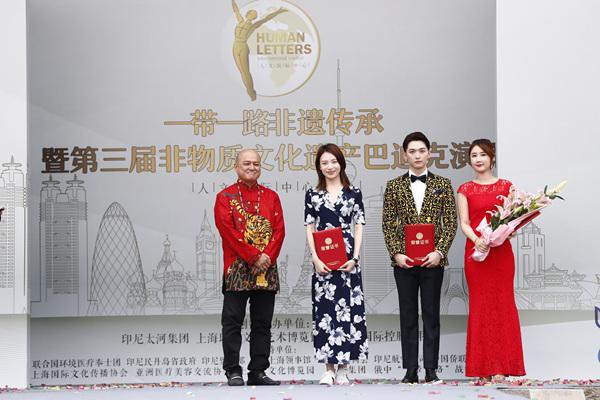 印尼文化艺术博览馆在沪举行人文国际中心揭幕仪式
