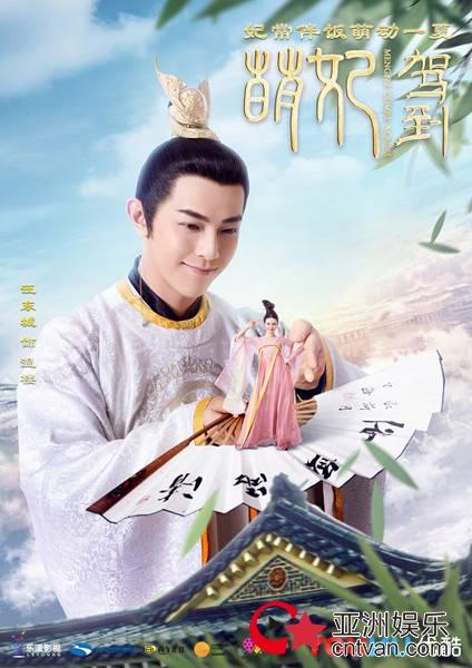 《萌妃驾到》首播获好评 汪东城古装惊艳角色圈粉