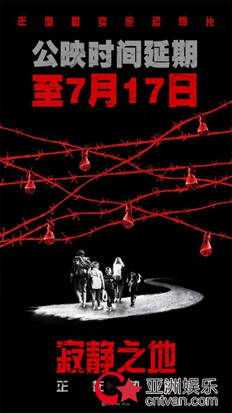 《寂静之地》上映时间延长至7月17日 无声世界的恐怖将继续蔓延
